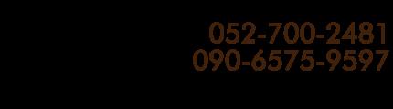TEL 052-700-2481 MOBILE 090-6575-9597 施術中につき、お電話に出られないことがあります。 お名前、ご連絡先を留守電に残して頂ければ、折り返しご連絡を差し上げます。